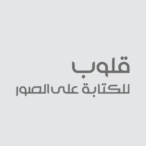 تهنئة رمضان كريم بإسمك للبنات - أكتب إسمك في صورة تهنئة رمضان