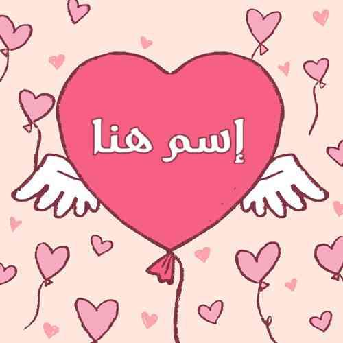 أكتب إسمك في قلب الملائكة في صورة باللون الوردي