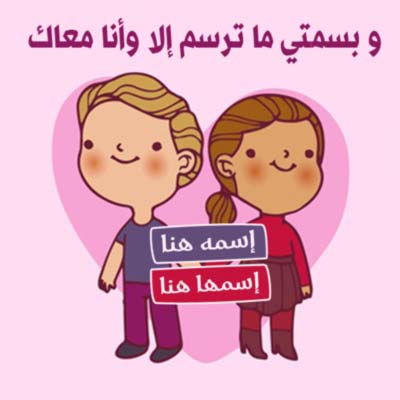 أكتب إسمك وإسم حبيبك في صورة كوبل عيد الحب بسمتي ما ترسم الا معاك