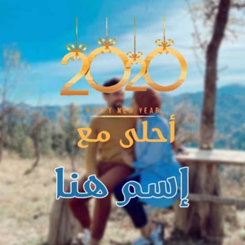 أكتب تهنئة 2020 أحلى مع أي إسم تريده في صورة كوبل
