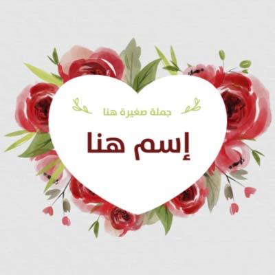 أكتب إسمك في قلب حب مع ورود مرسومة