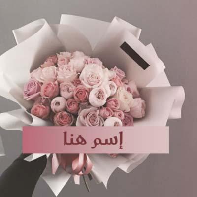 أكتبي إسمك أو إسم حبيبك على باقة ورود بالعربية