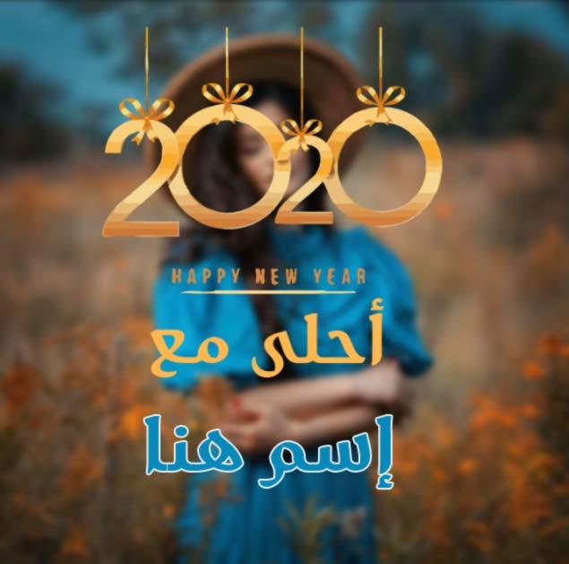 أكتب تهنئة 2020 أحلى مع أي إسم تريده