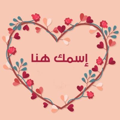 أكتب إسمك أو أي إسم تريده في قلب جميل تحيطه زهور