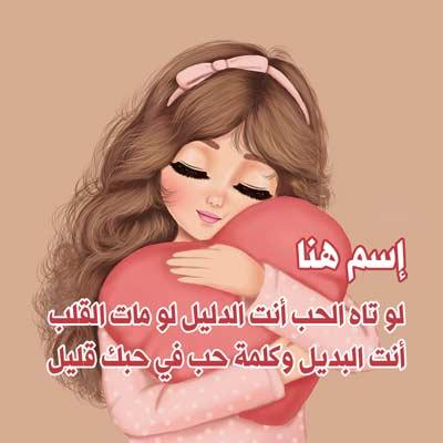 أكتب إسمك في رسالة شوق مع فتاة تحمل وسادة قلب