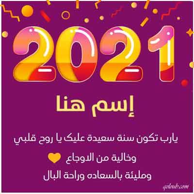 اكتب اسم في تهنئة 2021 يا رب تكون سنة سعيدة عليك يا روح قلبي
