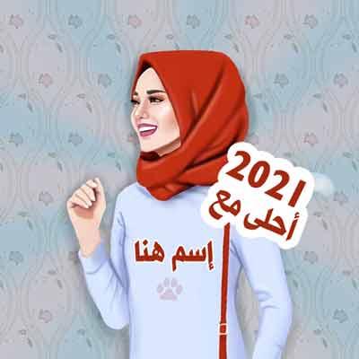 أكتب إسمك في صورة بنت تلبس أحمر تهنئة 2021 أحلى مع