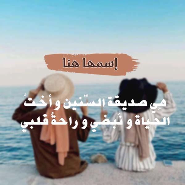 أكتبي إسم صديقتك في صورة هي أخت الحياة