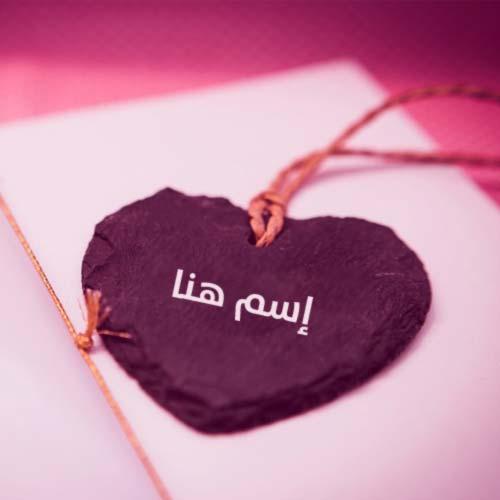 أكتب إسمك في قلادة قلب حجري