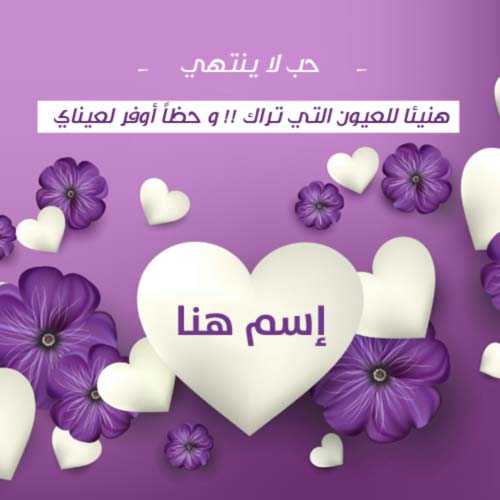 اكتب اسم حبيبك في صورة رسالة شوق حب لا ينتهي
