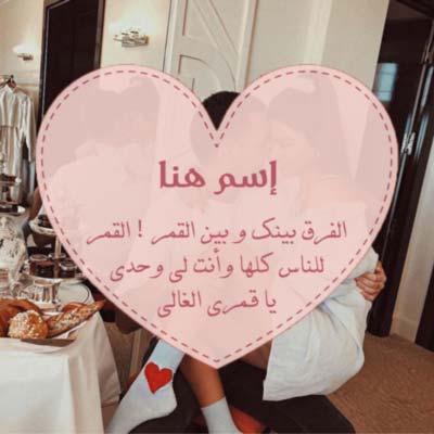 اكتب اسم حبيبك في صورة كوبل عيد الحب الفرق بينك و بين القمر