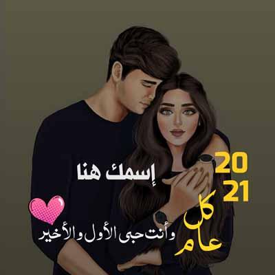 اكتب اسمك او اسم حبيبك في تهنئة 2021 كل عام انت حبي الاول والاخير