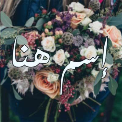 اكتب اسمك في زهور لمحبي اللون الأخضر لوضعها في صورة البروفايل