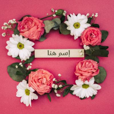 أكتب إسمك على الزهور والورود في صورة رائعة