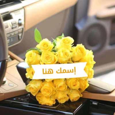 أكتب إسمك في ورود صفراء لمحبي اللون الأصفر