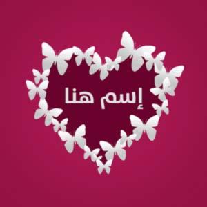 أكتب إسمك أو أي إسم تريده في قلب جميل