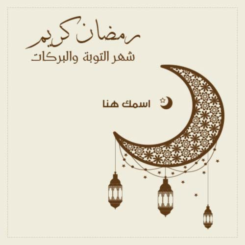 أكتب اسمك في تهنئة رمضان شهر التوبة والبركات