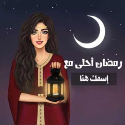 رمضان أحلى مع - أكتبي إسمك في صورة تهنئة رمضان