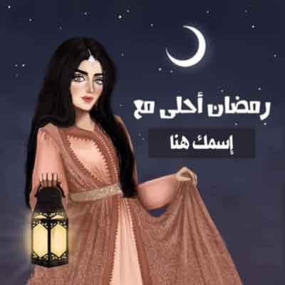 اكتب اسمك في صورة رمضان أحلى مع في صورة بنت