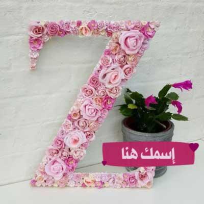 اكتب اسمك في صورة حرف z لأسماء تبتدي بحرف الزاي