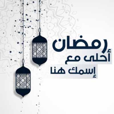 أكتب إسمك في تصميم جميل رمضان أحلى مع