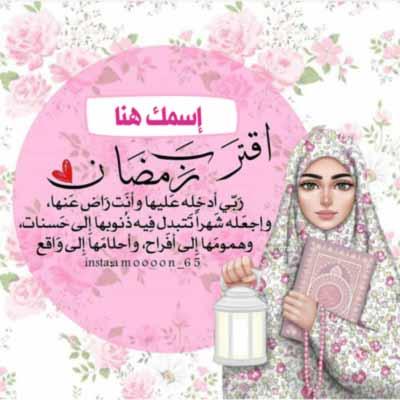 أكتب إسمك في صورة تهنئة إقترب رمضان