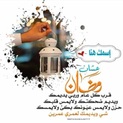 إكتب إسمك في صورة عشان رمضان إقترب