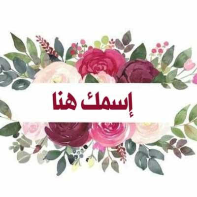 أكتب إسمك في صورة بروفايل لورود جميلة و خط باللون الأحمر