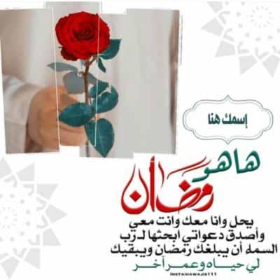 أكتب إسمك في صورة هاو رمضان يحل وأما معاك