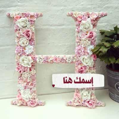 اكتب اسمك في صورة حرف H لأسماء تبتدي بحرف الحاء و الهاء