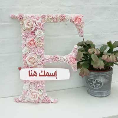 أكتب إسمك في حرف F لأسماء تبدأ بحرف الفاء بالورود