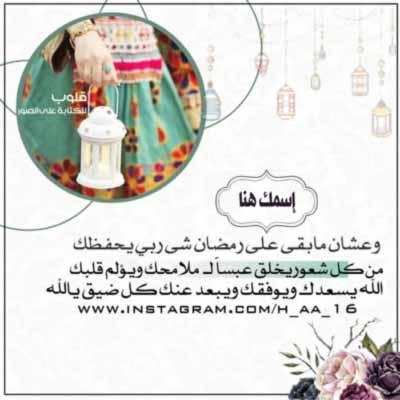 أكتب إسمك أو أي إسم تريد في تهنئة رمضان
