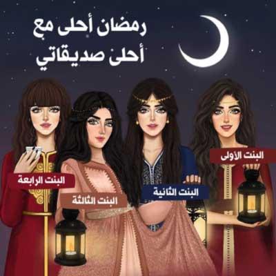 رمضان أحلى مع احلى صديقاتي - بطاقة رمضان للصديقات