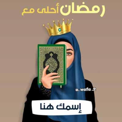 أكتب إسمك في صورة رمضان إحلى مع بنت تقرى القرآن الكريم