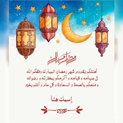 تهنئة رمضان جميلة أكتب إسمك في تهنئة مع فانوس و هلال رمضان