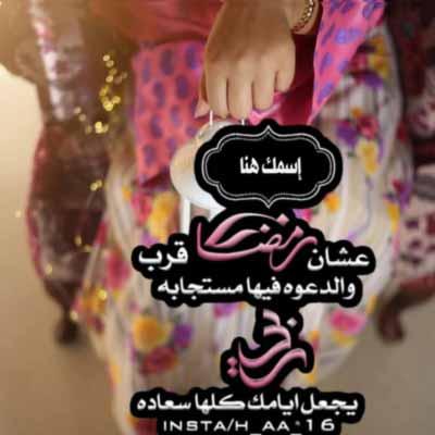 أكتب تهنئة رمضان بإسمك ربي يجعل ايامك كلها سعادة