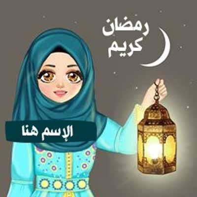 تهنئة رمضان كريم بإسمك للبنات