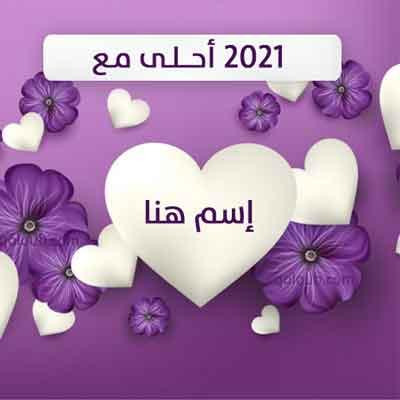 أكتب إسم في تهنئة السنة الجديدة 2021 أحلى مع في قلب