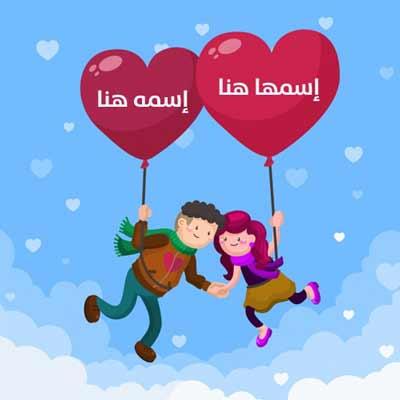 أكتب اسمك و اسم حبيبك في صورة عيد الحب