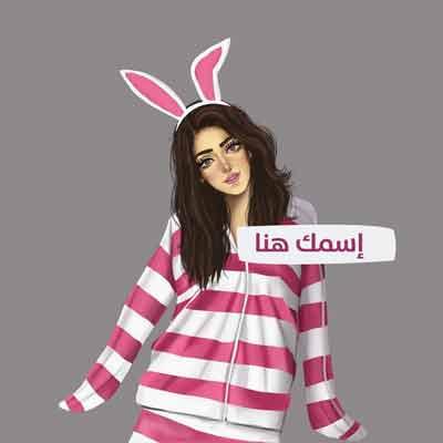 اكتبي اسمك في صورة بنت جميلة تلبس ارنب وردي