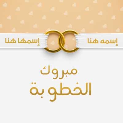 أكتب أسم في تهنئة خطوبة خطوبة مباركة