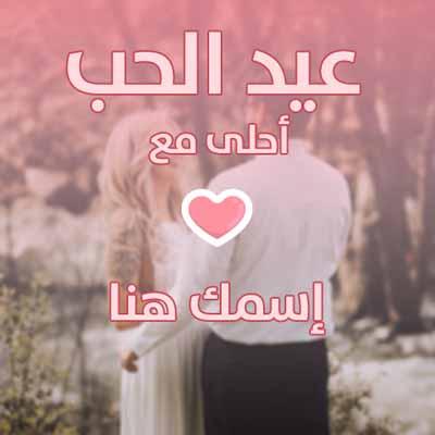 اكتب اسمك او اسم حبيبك في صورة عيد الحب أحلى مع