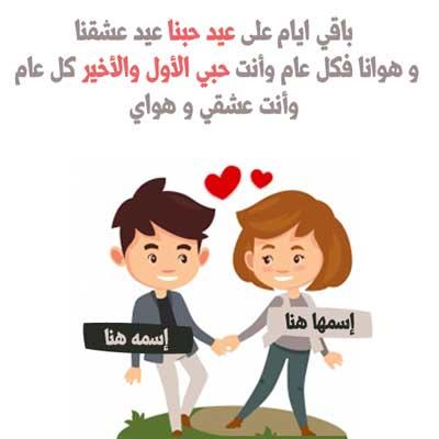 أكتب اسم في تهنئة عيد الحب للكوبل باقي أيام لعيد حبنا