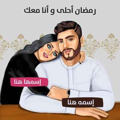 اكتب اسمك و اسم حبيبك في صورة رمضان أحلى و أنا معاك تهنئة للكوبل,الإخوة