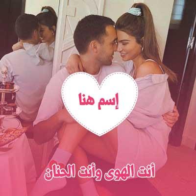 اكتب اسمك في صورة عيد الحب للكوبل و العشاق