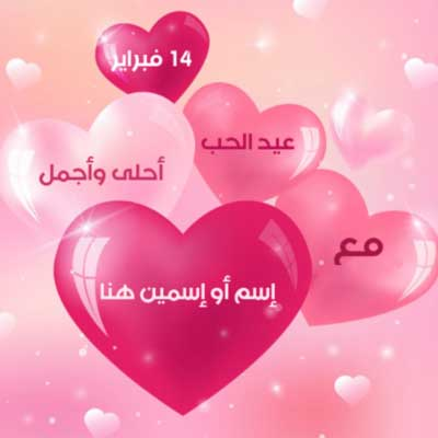 اكتب اسمك و اسم حبيبك في صورة عيد الحب احلى و أجمل مع