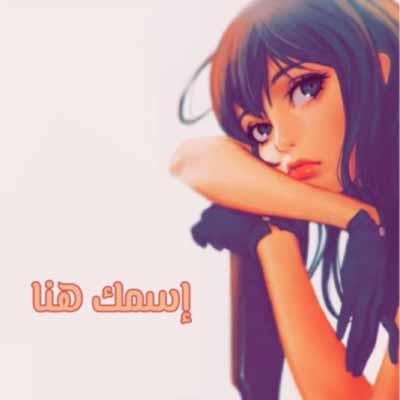 أكتبي اسمك في صورة بروفايل بنت كيوت
