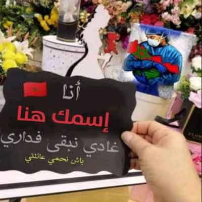 للمغاربة - أكتب إسمك في حملة #بقا_فدارك