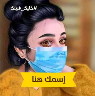 أكتب اسمك في صورة  بنت حملة خليك في بيتك