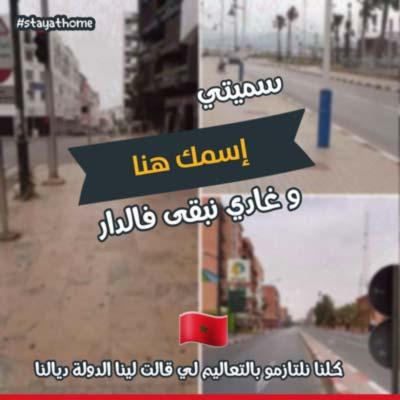 للمغاربة - أكتب إسمك في حملة بقا_فدارك